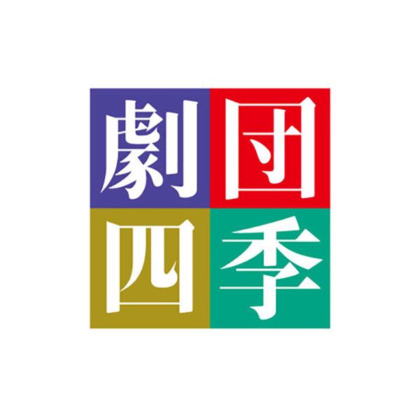 劇団四季ガンバの大冒険