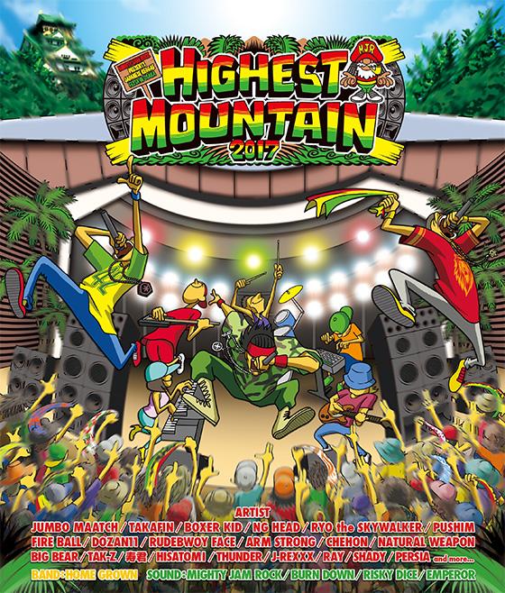 HIGHEST MOUNTAIN 2017