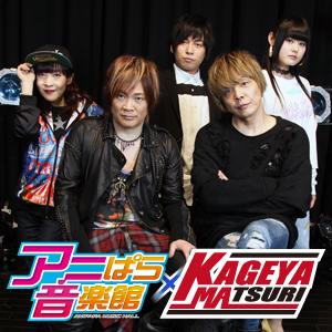 アニぱら音楽館 ~KAGEYA-MATSURI~