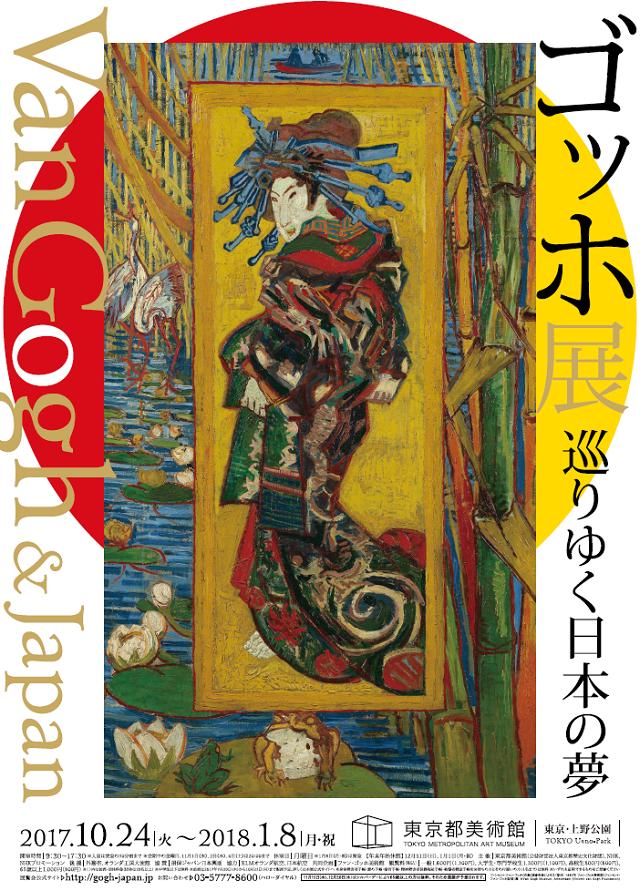 ゴッホ展 巡りゆく日本の夢(東京)