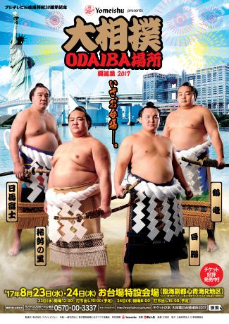 フジテレビお台場移転20周年記念 大相撲夏巡業「大相撲ODAIBA場所2017」