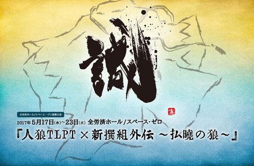 人狼TLPT×新撰組外伝〜払暁の狼〜