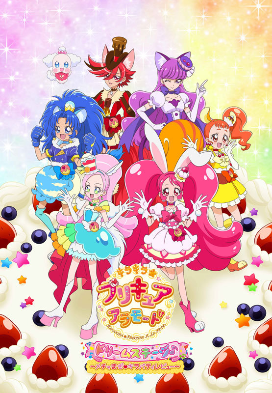 キラキラ☆プリキュアアラモード ドリームステージ