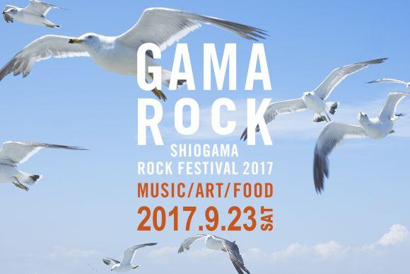 GAMA ROCK FES 2017
