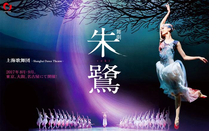 日中友好記念作品 舞劇『朱鷺』ーTOKIー