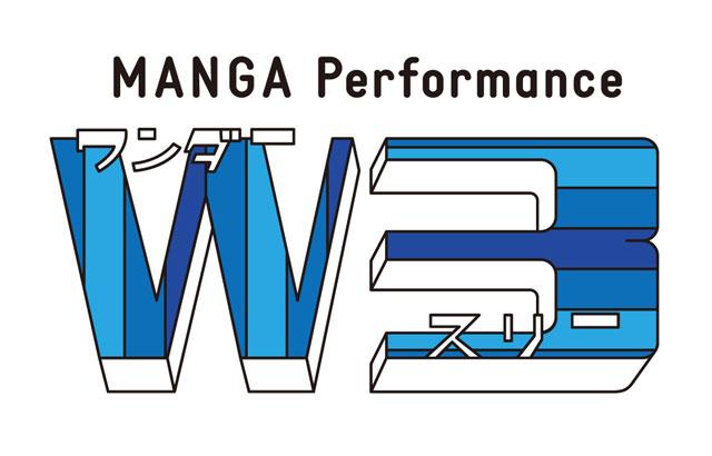 手�恷。虫 生誕90 周年記念 ワンダースリー MANGA Performance W3