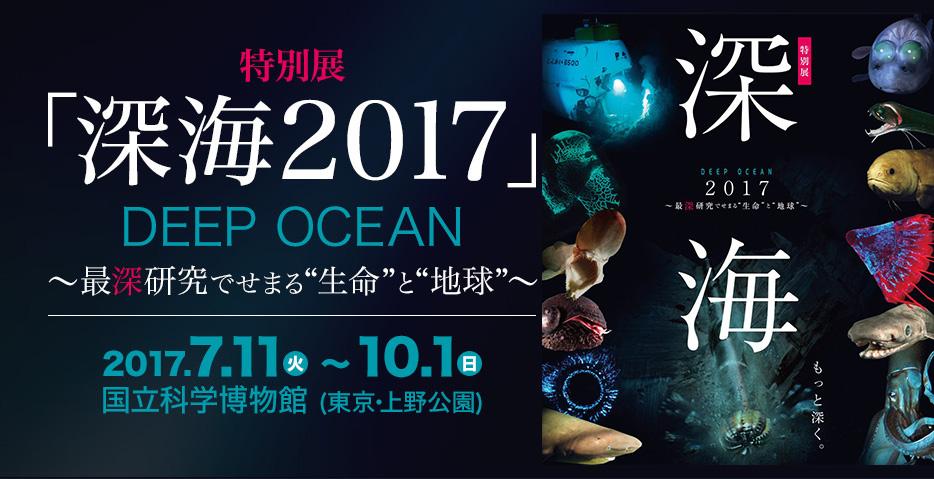 """特別展「深海2017 〜最深研究でせまる""""生命""""と""""地球""""〜」"""