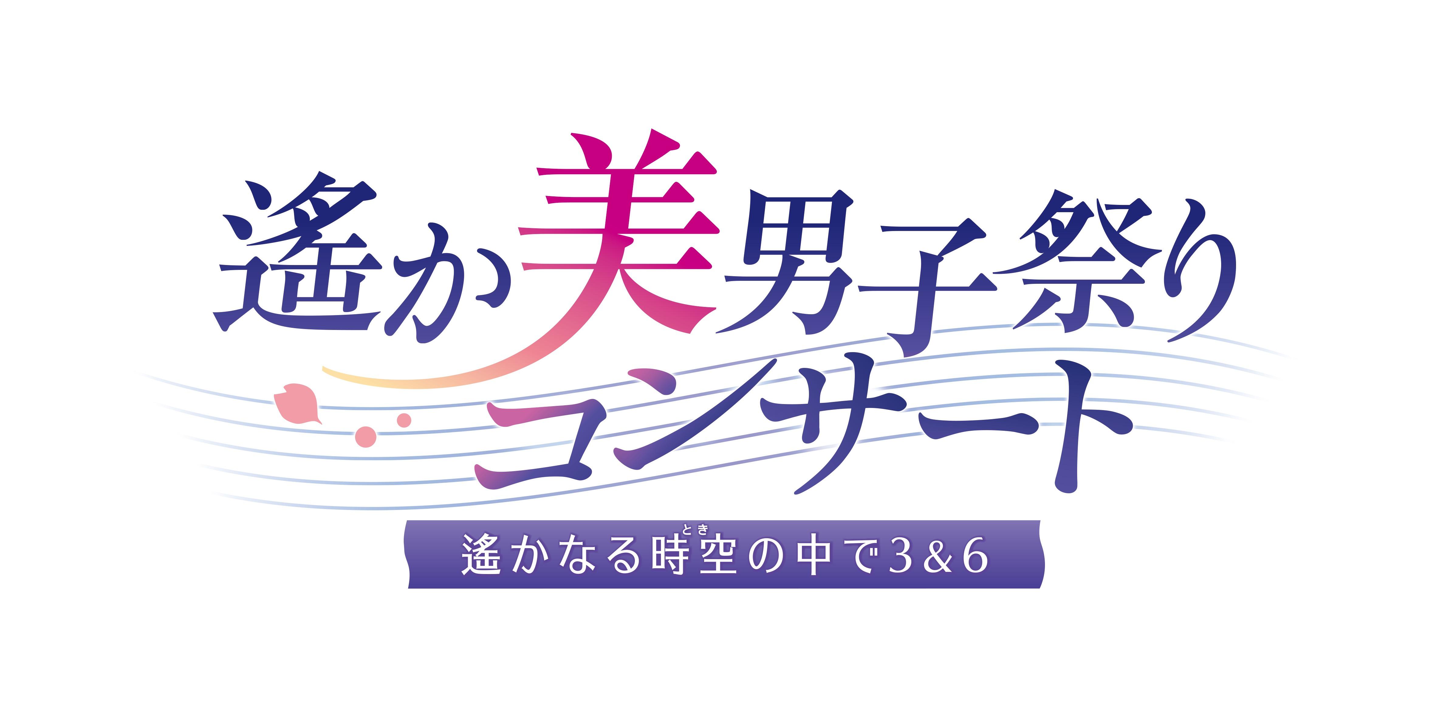 遙か美男子祭りコンサート〜遙かなる時空の中で3&6