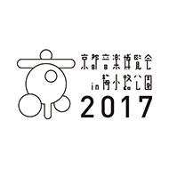 京都音楽博覧会2017 IN 梅小路公園