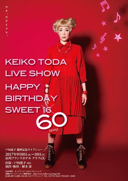 戸田恵子  60th Anniversary Live Show「Happy Birthday Sweet 60」