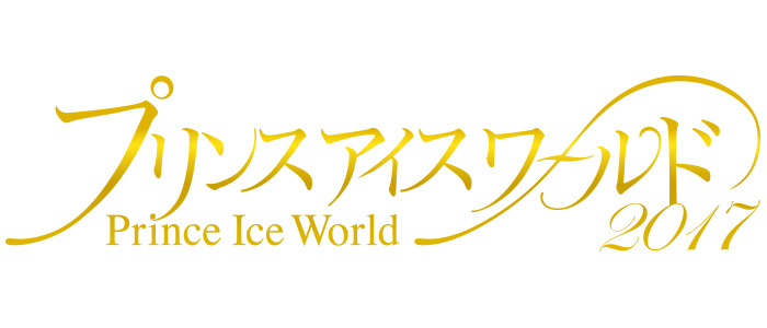 プリンスアイスワールド2017 鹿児島公演
