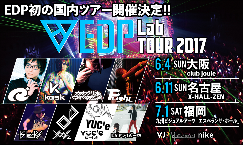 EDP Lab -TOUR 2017-