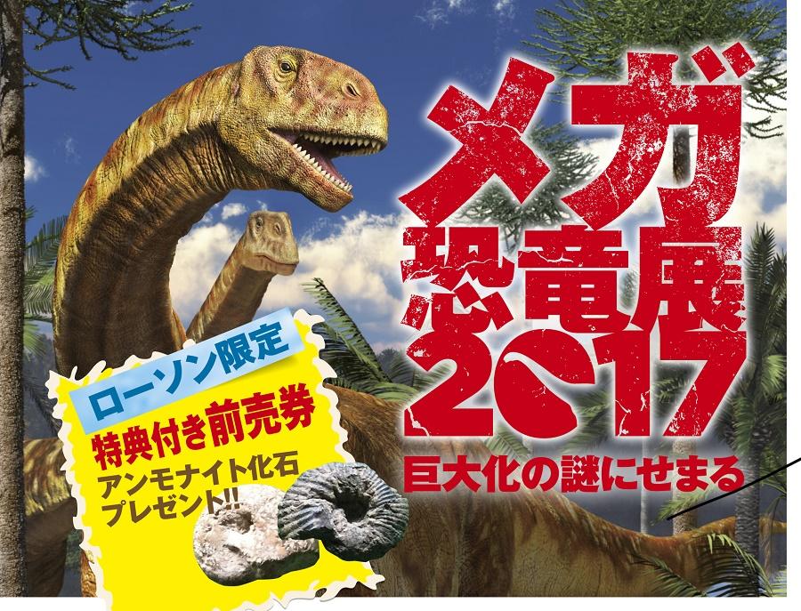 メガ恐竜展2017