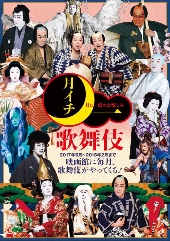 「月イチ歌舞伎(2017)」
