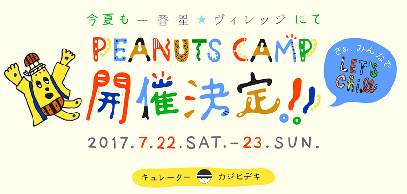 PEANUTS CAMP