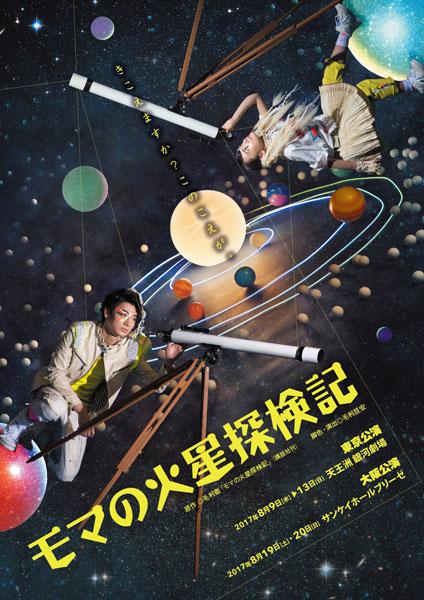 劇団少年社中『モマの火星探検記』