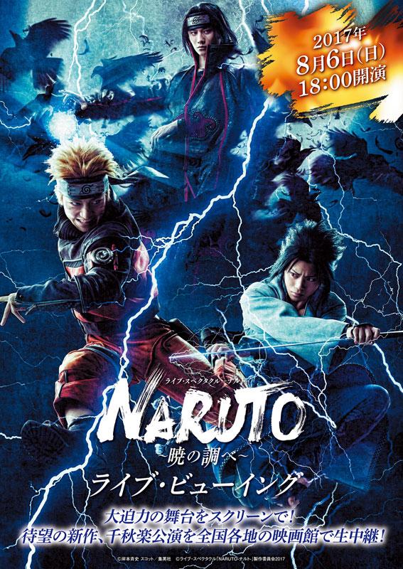 ライブ・スペクタクル「NARUTO-ナルト-」〜暁の調べ〜 ライブ・ビューイング