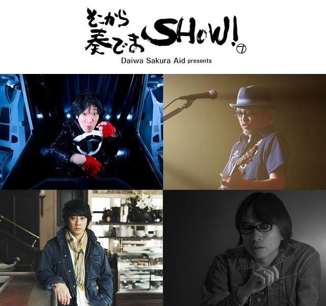 Daiw Sakura Aid presents そこから奏でまSHOW! vol.1