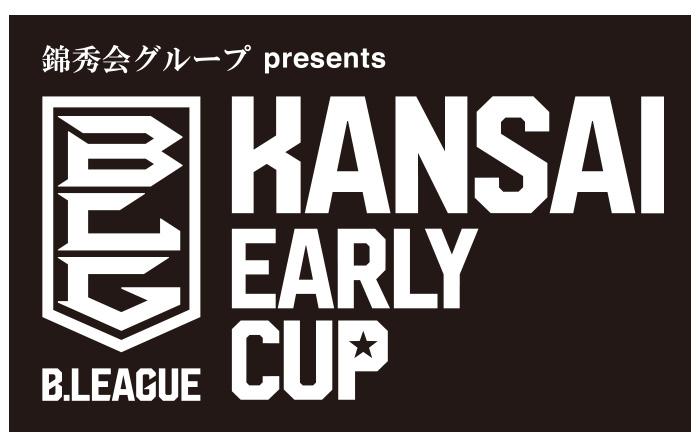 B.LEAGUE KANSAI EARLY CUP 2017(Bリーグ 関西アーリーカップ2017)