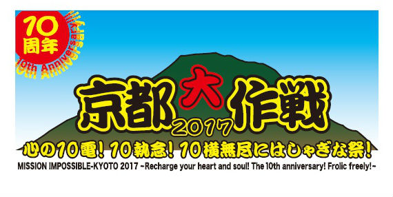 京都大作戦2017 シャトルバス