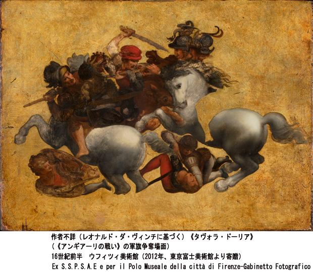 レオナルド・ダ・ヴィンチと「アンギアーリの戦い」展 〜日本初公開「タヴォラ・ドーリア」の謎〜