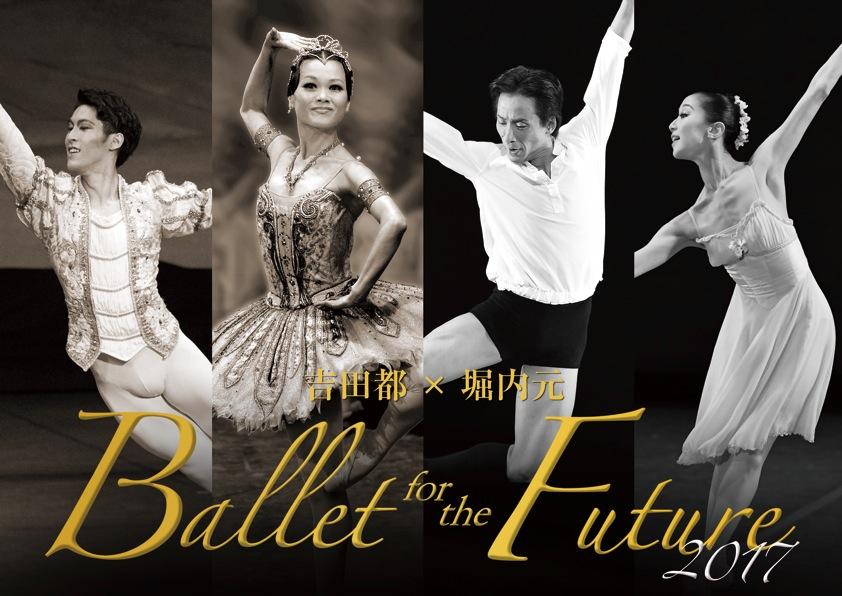 吉田都×堀内元 Ballet for the Future 2017