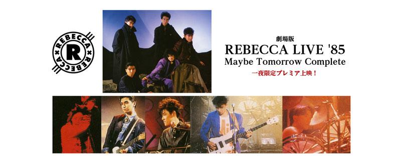 劇場版「REBECCA LIVE'85 Maybe Tomorrow Complete」一夜限定プレミア上映!