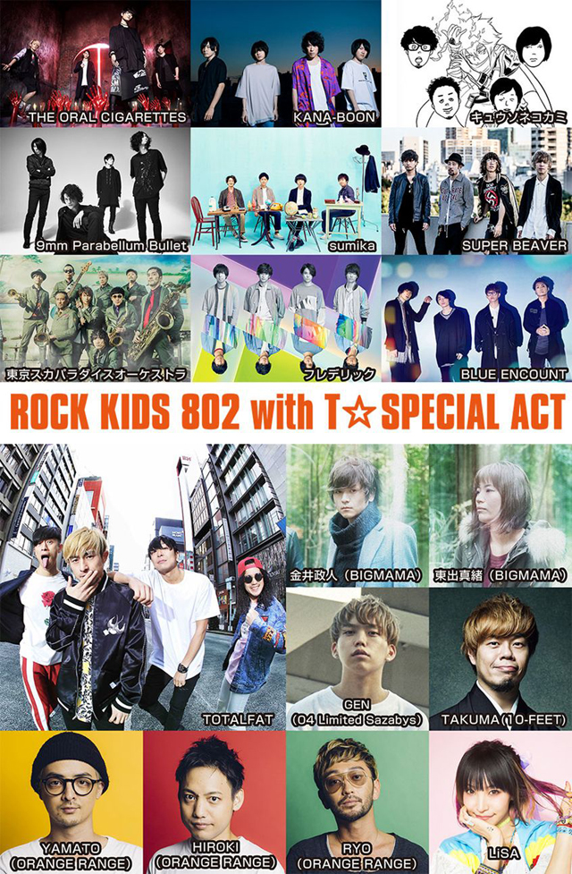 ROCK KIDS 802 -OCHIKEN Goes ON!!- SPECIAL LIVE「HIGH! HIGH! HIGH!」