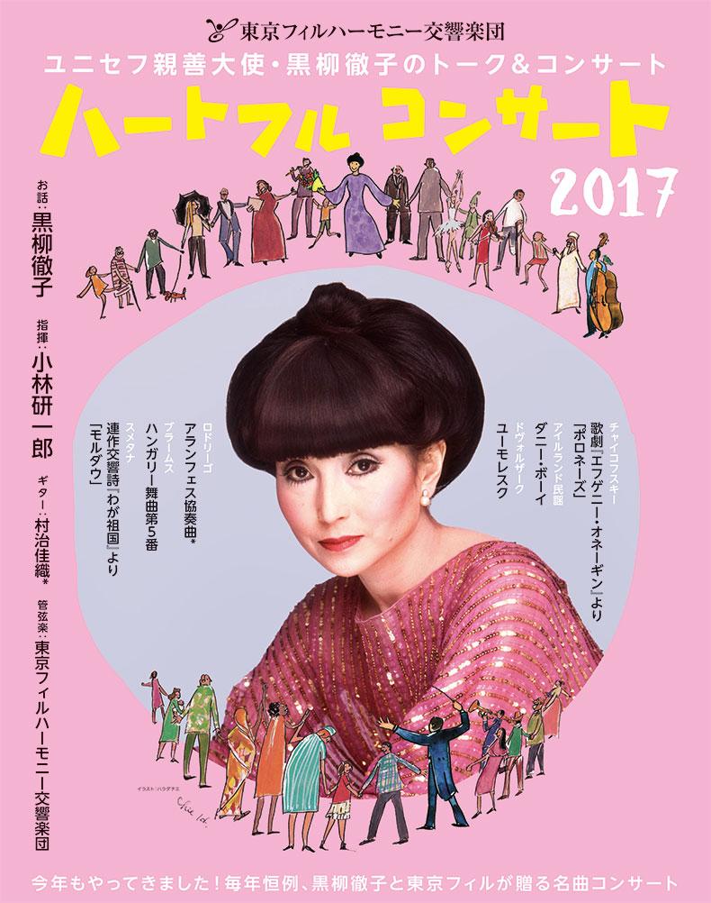 東京フィルハーモニー交響楽団 ハートフルコンサート2017