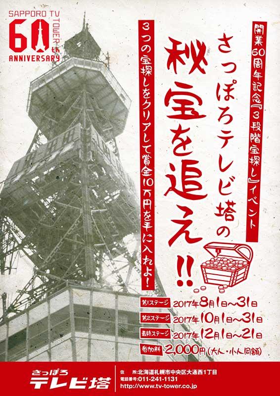 『3段階宝探し』イベント さっぽろテレビ塔の秘宝を追え!!