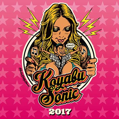 KOYABU SONIC 2017(コヤブソニック)