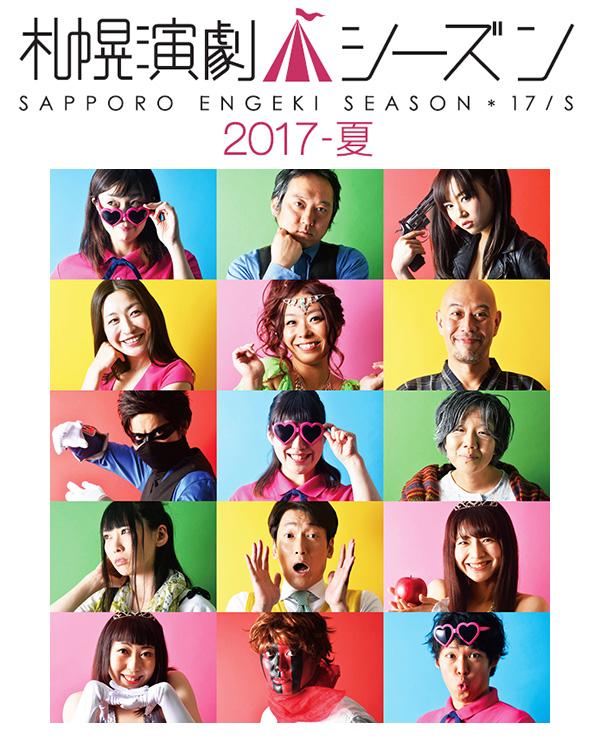 札幌演劇シーズン2017-夏