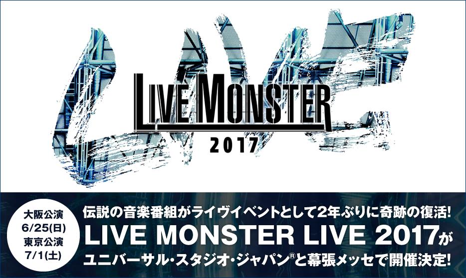 LIVE MONSTER LIVE 2017
