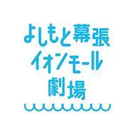8月よしもと幕張イオンモール劇場 イベントライブ