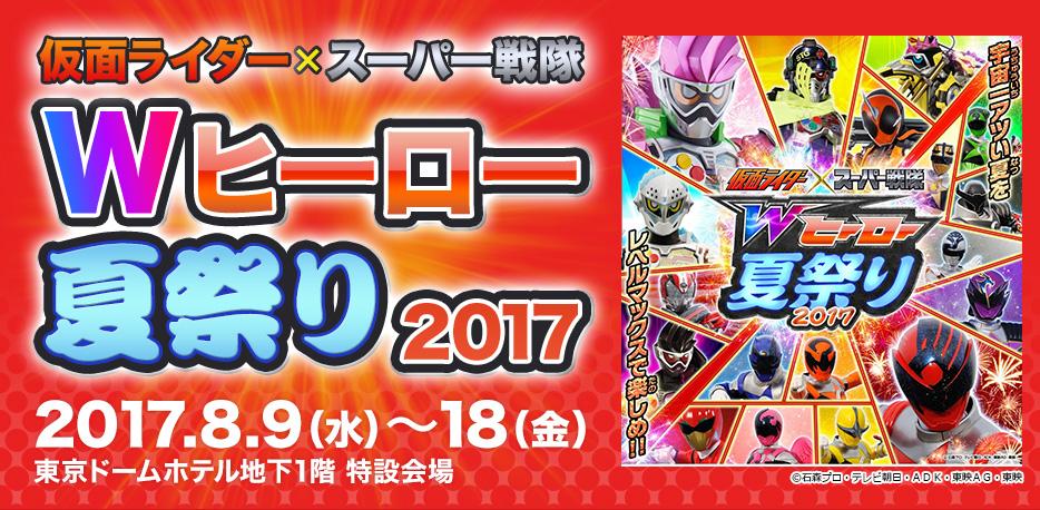 仮面ライダー×スーパー戦隊 Wヒーロー夏祭り2017