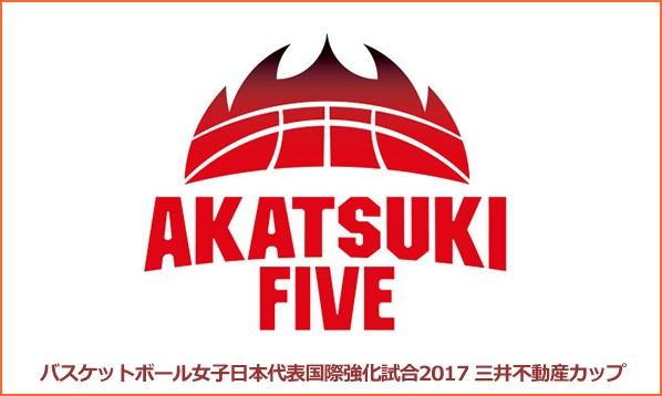 バスケットボール女子日本代表国際強化試合2017 三井不動産カップ