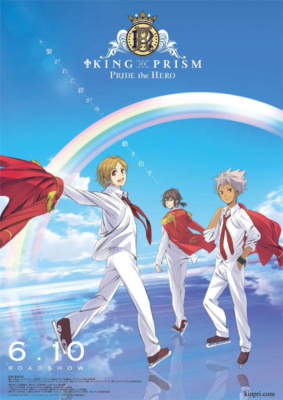 『KING OF PRISM -PRIDE the HERO-』舞台挨拶付上映