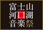 富士山河口湖音楽祭2017