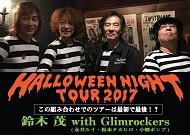 鈴木茂 with GlimRockers