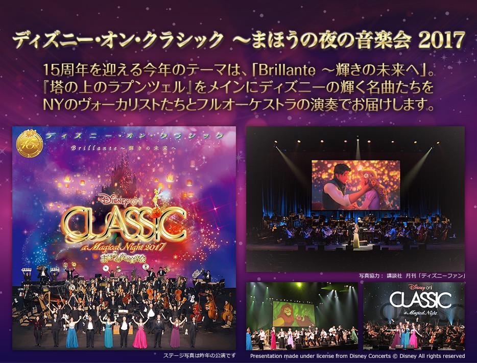 ディズニー・オン・クラシック〜まほうの夜の音楽会2017