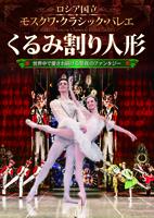 ロシア国立 モスクワ・クラシック・バレエ『くるみ割り人形』