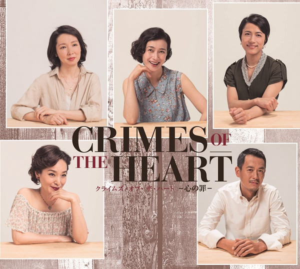 CRIMES OF THE HEART —心の罪—