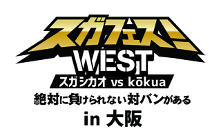 スガフェス!WEST スガ シカオ VS kokua 絶対に負けられない対バンがある in 大阪