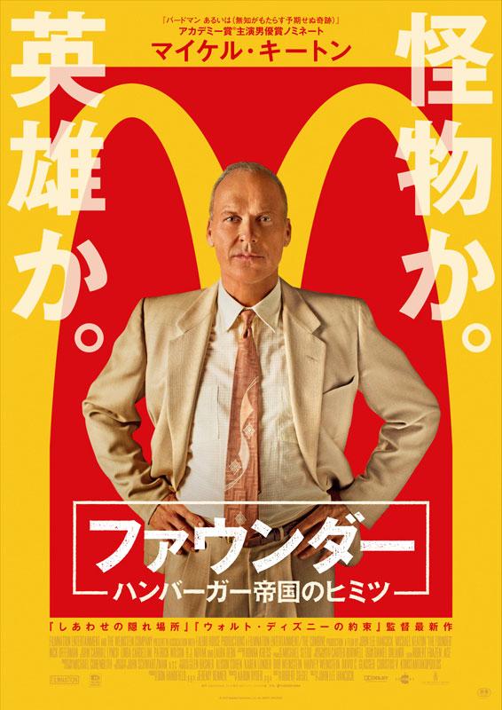 「ファウンダー ハンバーガー帝国のヒミツ」
