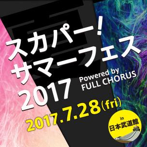 スカパー!サマーフェスpowered by FULL CHORUS