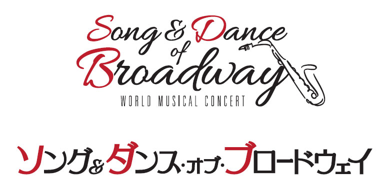 ワールド・ミュージカル・コンサート『ソング&ダンス・オブ・ブロードウェイ』