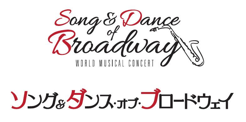 ワールド・ミュージカル・コンサート 『ソング&ダンス・オブ・ブロードウェイ』