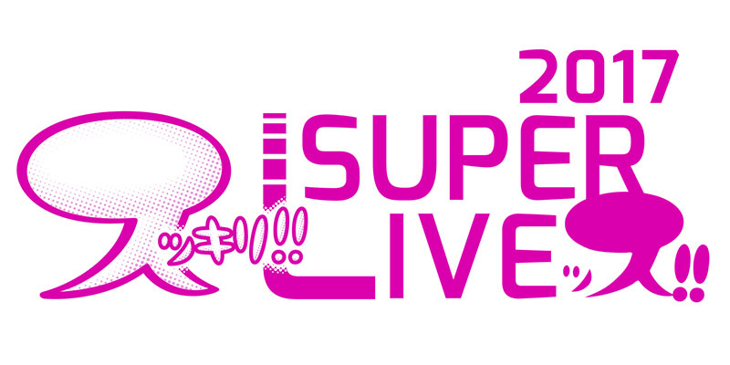 スッキリ!! SUPER LIVEッス!!2017