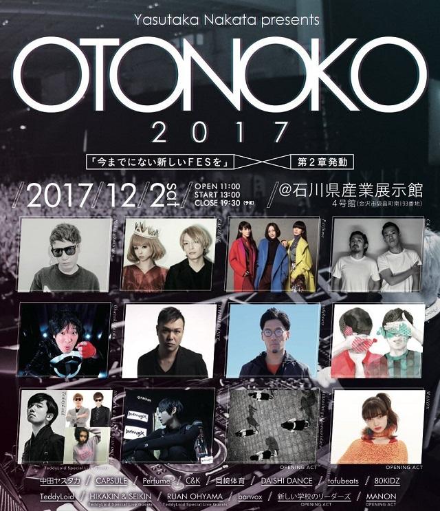 Yasutaka Nakata presents「OTONOKO 2017」