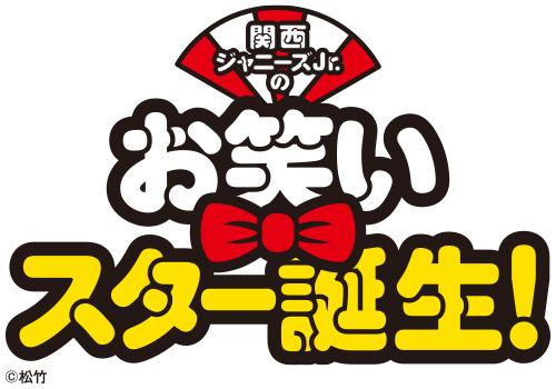 グッズ付 「関西ジャニーズJr.のお笑いスター誕生!」